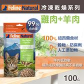【毛麻吉寵物舖】紐西蘭 K9 Feline Natural 冷凍乾燥貓咪鮮肉生食餐 99% 雞肉+羊肉 100G 貓主食/無穀