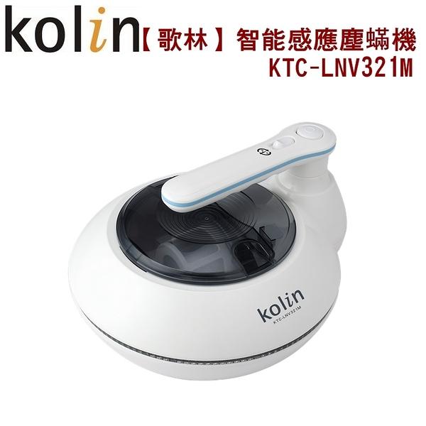【歌林】智能感應塵蟎機 吸塵 KTC-LNV321M 保固免運