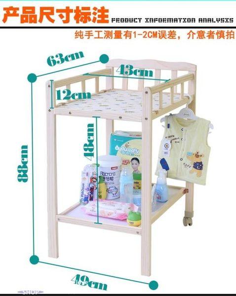 嬰兒護理實木環保獨立洗澡換尿布臺/置物架    SQ5659『樂愛居家館』