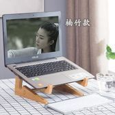 筆記本電腦實木支架立式增高架墊高支架散熱底座頸椎macbook pro 完美情人精品館