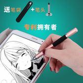 觸控筆繪畫筆蘋果華為平板手機通用