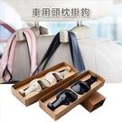 車用頭枕掛鉤(兩入組)【CC0040】椅背車用掛鉤 採購 購物 掛包包