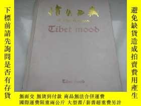 二手書博民逛書店罕見情繫西藏(漢英文對照)Y155211 西藏人民出版社