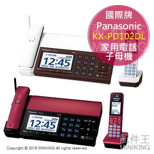 【配件王】日本代購 Panasonic 國際牌 KX-PD102DL 家用電話 子母機 防竊聽 兩色