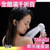 【手持式 附止水閥 JSB012】日本製 TAKAGI 低水壓 節水蓮蓬頭 極細水流 省水超细柔【小福部屋】