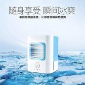 微型冷氣機冷氣風扇加水usb迷你便攜小空調水冷風扇學生宿舍隨身攜帶 FR10569『俏美人大尺碼』