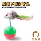 4個裝 貓咪玩具不倒翁老鼠貓咪逗貓棒貓玩的寵物玩具【宅貓醬】