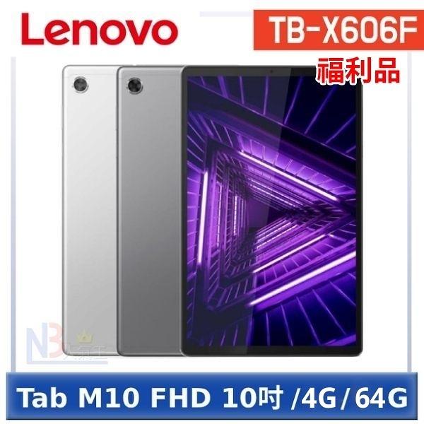 【福利品】 Lenovo Tab M10 FHD 10吋 平板 TB-X606F (4G/64G)