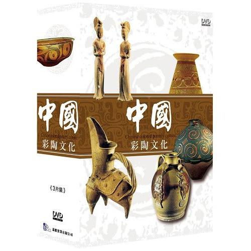中國彩陶文化DVD (3片裝/國語/閩南語發音裝)
