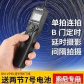 蘇奔RM-VPR1索尼微單a6000 A9 A7s a7r2相機延時攝影定時快門線  遇見生活