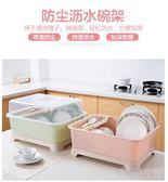 瀝水架收納盒裝碗柜帶蓋碗碟架放碗架【3C玩家】
