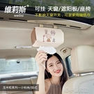 車載懸掛式紙巾盒吸頂面紙盒遮陽板紙巾套卡通餐巾紙盒 『洛小仙女鞋』YJT
