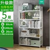 書架 書櫃落地簡約簡易書架置物架現代實木書櫃多層桌上收納架白色【快速出貨】