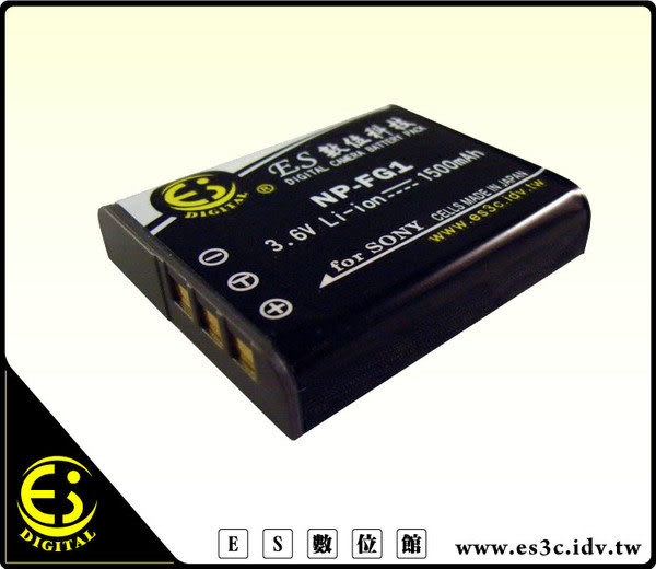 ES數位館 Sony H3 H7 H9 H10 H50 N1 N2 T20 T100 W30 W35 W40 WX1 WX10 專用NP-FG1 BG1防爆電池