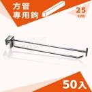 方管雙掛鉤-25cm 方管用標價鉤 商品鈎 價格牌勾 展示架(50入)-運費另計