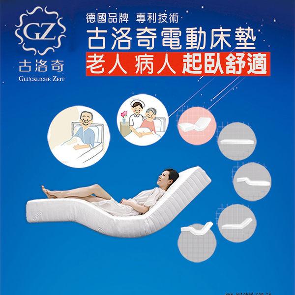 古洛奇電動床墊 GZ-202 標準單人床-3尺-經典款