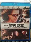 挖寶二手片-Q03-041-正版BD【特務謎雲】-藍光電影(直購價) 海報是影印
