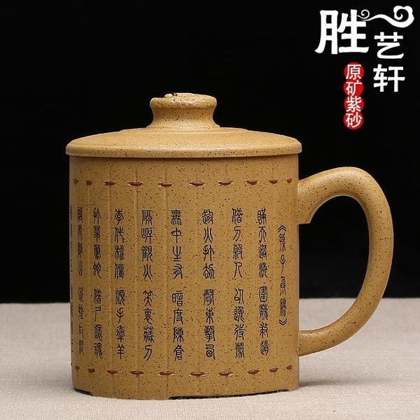 [超豐國際]宜興全手工茶壺過濾內膽 紫砂杯茶具辦公杯茶杯 孫子兵法1入