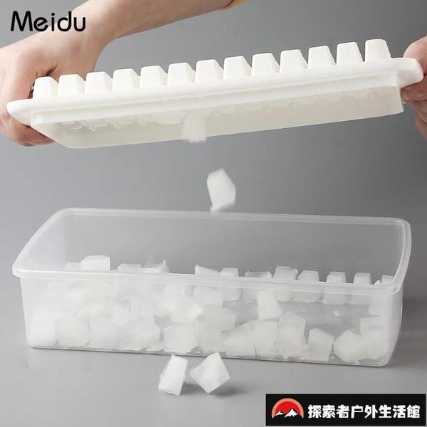 家用製冰模具冰格模具冰塊盒帶蓋創意製冰盒帶蓋【探索者户外生活馆】