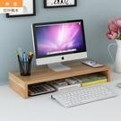 電腦顯示器台式桌上屏幕底座增高架子 辦公...