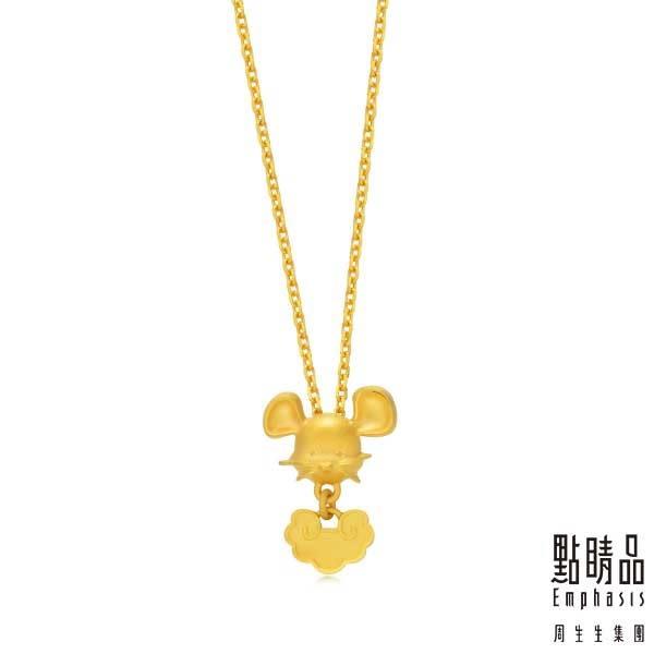 點睛品 吉祥系列 十二生肖-聰明鼠 黃金吊墜