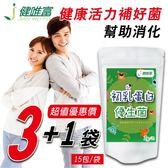 【健唯富】初乳蛋白+優生菌(15包x3+1袋)