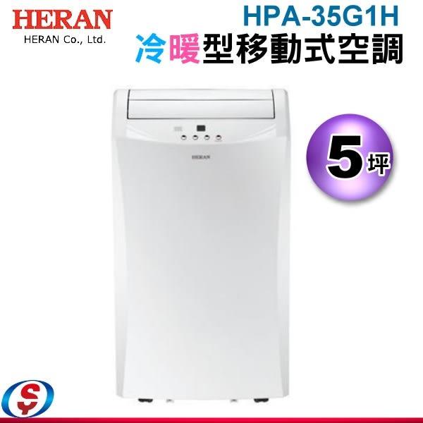 【信源】5坪 【禾聯HERAN 冷暖移動式空調 HPA-35G1H】不含安裝