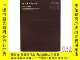 二手書博民逛書店精美拍品圖錄罕見2010年北京文物公司50週年慶典夜場 瀚海20