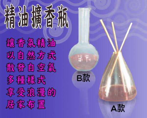 精油擴香瓶 香精瓶 芳香瓶 可選A款(24入)或B款(24入)  另有各種樣視尺寸 可訂做
