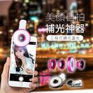 美肌自拍 六合一 手機鏡頭 美顏神器 廣角魚眼微距 LED 補光燈 夾扣式 三段調光 日韓熱銷