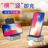 無線充電器-iPhoneX蘋果8無線充電器小米mix2s三星s8快充s9原裝iPhone8plus-奇幻樂園