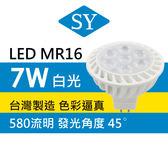 【SY LED】MR16 LED 杯燈 7W 白光 投射燈(免安定器型) 全館免運
