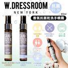 韓國 W-DRESSROOM香氛抗菌乾洗手噴霧30ml