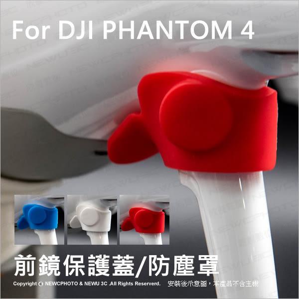 for 大疆 DJI Phantom 4 專用 前鏡保護蓋 防塵罩 避障鏡頭保護罩 空拍機配件★可刷卡★薪創