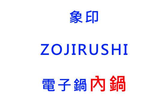 【象印☆ZOJIRUSHI】電子鍋內鍋☆原廠B274☆適用型號:NP-GBF05