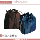 Plain-me 側背包 純色大水桶包 防潑水 斜背包 手拿包 多隔層 COP3031 得意時袋
