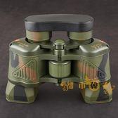 雙筒望遠鏡九九式軍事迷用雙筒超清高倍望遠鏡高清夜視一萬米成人兒童萬眼鏡