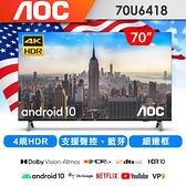 AOC 70吋4K HDR Android 10(Google認證)液晶顯示器70U6418