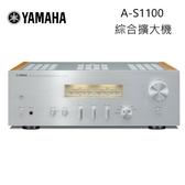 YAMAHA 山葉 A-S1100 Hi-Fi 立體聲 綜合擴大機 AS-1100 (福利品)