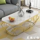 北歐簡約客廳大理石茶幾小戶型家用茶桌長方形創意現代網紅花幾桌【美鞋公社】