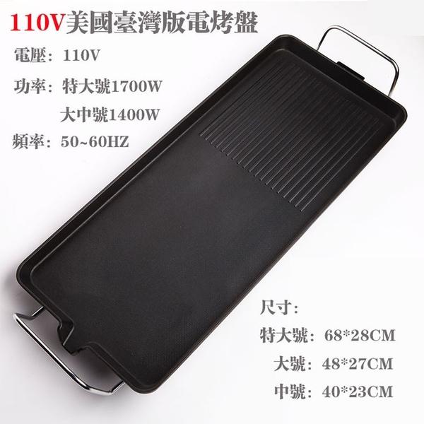 110V伏烤肉盤電磁爐家用燒烤不粘鍋牛排煎鍋鐵板