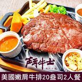【板橋】鬥牛士-美國嫩肩牛排20盎司2人餐