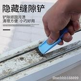 擦玻璃神器 擦玻璃神器凹槽清潔刷窗臺縫隙軌道刷子家用窗戶溝槽縫清理工具 星河光年DF