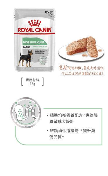 【寵物王國】法國皇家-CCNW腸胃保健成犬濕糧DGW-85g