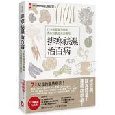 排寒袪濕治百病:日本保健醫學權威教你用體溫改善體質,7天見效的溫熱療法(三版)
