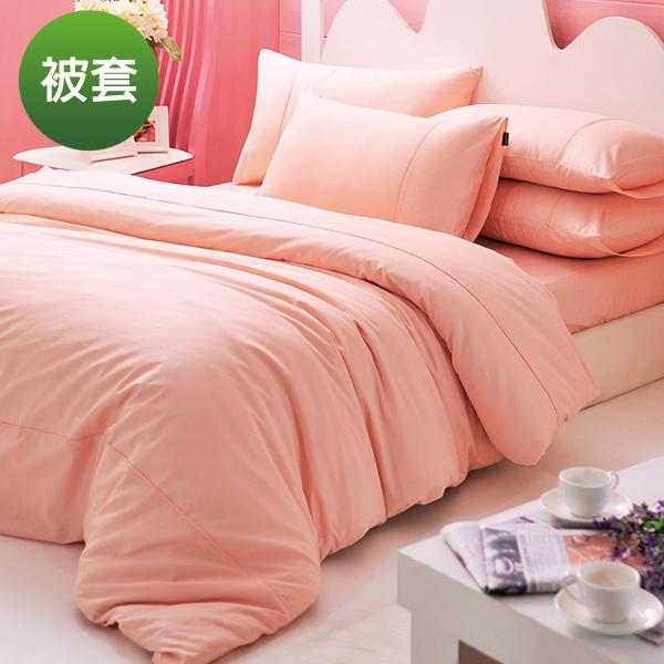 ★台灣製造★義大利La Belle 《前衛素雅》被套-粉色