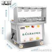 格琳斯炒酸奶機商用雙鍋炒冰機炒冰淇淋卷機酸奶炒冰機器炒冰粥機igo 美芭