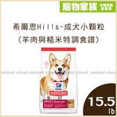 寵物家族-希爾思Hills-成犬小顆粒(羊肉與糙米特調食譜)15.5磅(7.03kg)