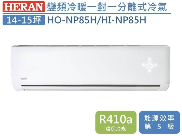 ↙0利率↙ HERAN禾聯*約14-15坪 R410a 變頻冷暖分離式冷氣 HO-NP85H/HI-NP85H 原廠保固【南霸天電器百貨】