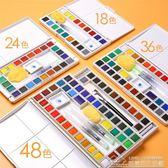 固體水彩48色顏料馬利牌36色24色手繪工具馬力牌初學者分裝盒套裝畫筆  居樂坊生活館